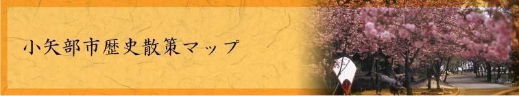 小矢部市歴史散策マップ