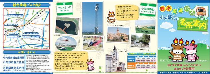 観光周遊バスパンフレット