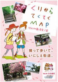 くりからてくてくMAP(倶利伽羅県定公園)