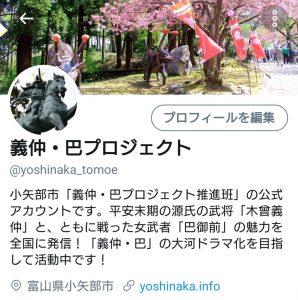 義仲・巴プロジェクトTwitter